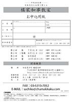 中馬企画主催 橘家和事教室 FAXお申込み用紙
